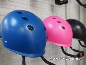 ブリヂストン ヘルメット 幼児 こども 子ども 子供 おしゃれ スタイリッシュ シンプル カッコいい 安全 安心 親切 丁寧 セオ セオサイクル 南浦和 戸田公園